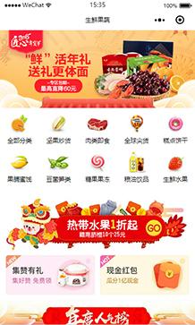 生鲜果蔬小程序