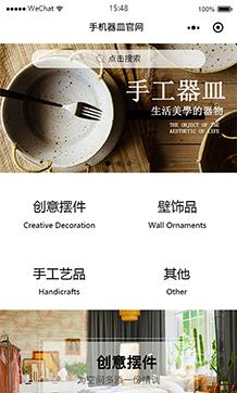 微信小程序模版网站