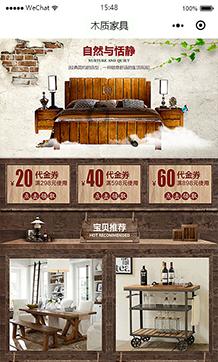 家具小程序